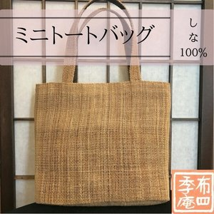 ミニトートバッグ 自然素材 しな B5 伝統工芸 小さめ コンパクト|fushikian