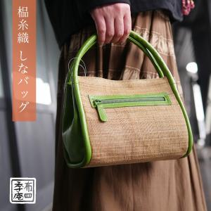 しな糸織 丸バッグ(グリーン)|fushikian