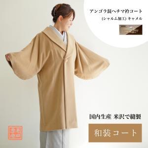 アンゴラ混ヘチマ衿コート(シャルム加工)キャメル No.3784 fushikian