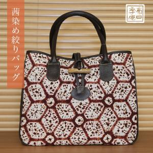 茜染め絞り バッグ|fushikian