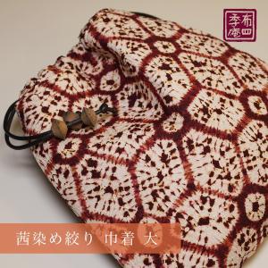 茜染め絞り 巾着 大|fushikian