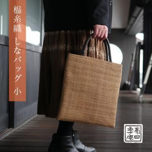 しな糸織 しなバッグ 小|fushikian