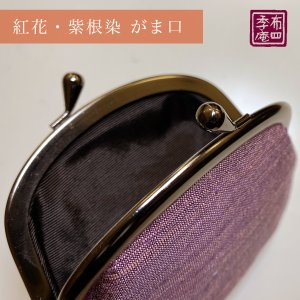 紅花・紫根染 がま口財布|fushikian