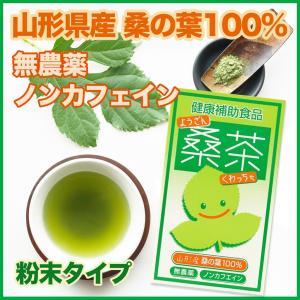 健康桑茶 国産 無農薬 山形県産100% 粉末 パウダー ノンカフェイン 50g|fushikian