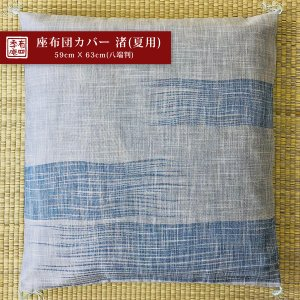 米沢織「渚(夏用)」座布団カバー|fushikian