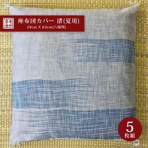 米沢織「渚(夏用)」座布団カバー (5枚組)|fushikian