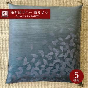 米沢織「葉もよう」座布団カバー (5枚組)|fushikian