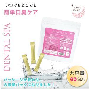 デンタルスパ DENTALSPA 炭酸 マウスウォッシュ オーラルケア|fushimidp