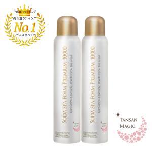 ソーダスパフォームプレミアム10000 2本セット 炭酸パック 毛穴開き 炭酸洗顔 角質ケア 毛穴ケア 泡洗顔 東洋炭酸研究所|fushimidp