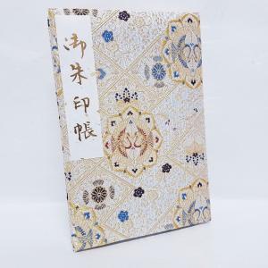 ●白と金の鶴の特上金襴の生地で装丁された御朱印帳です。参考画像と同じ生地でも柄の位置等が1点ずつ異な...