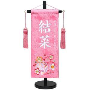 【名前旗】【刺繍名旗】名旗 ジャガードまり桜名前旗飾り台セット 小【初節句名前旗】【ひな人形】