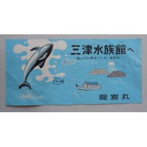 三津水族館へ 竜宮丸