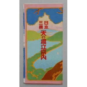 鳥瞰図 日本三景 天の橋立案内 橋立遊覧協会