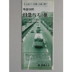 22×60cm 昭40 日急バス
