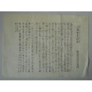 墨摺 24×32cm 幕末〜明治 1枚