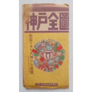 色摺 54×75cm タトウ付 昭和23 1部