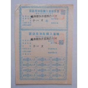 15×11cm 昭和25 1枚