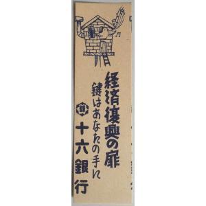 十六銀行 14×4cm 昭20代