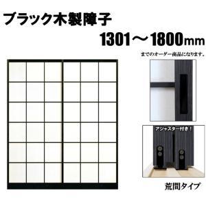 NEWブラック 木製障子高さ:1311〜1910mm
