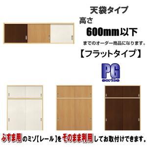 洋室建具 押入れ天袋フラットタイプ 高さ:600mm以下のオーダー建具はこちらからのご購入になります。 ふすま 用のミゾで入れられます。押入れ 天袋 fusuma123
