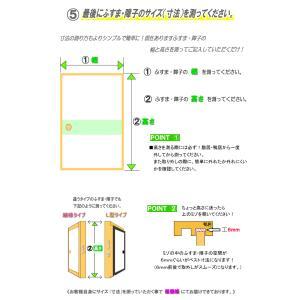洋室建具 押入れ天袋フラットタイプ 高さ:600mm以下のオーダー建具はこちらからのご購入になります。 ふすま 用のミゾで入れられます。押入れ 天袋 fusuma123 13