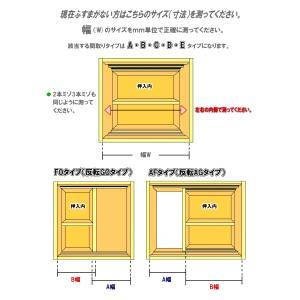 洋室建具 押入れ天袋フラットタイプ 高さ:600mm以下のオーダー建具はこちらからのご購入になります。 ふすま 用のミゾで入れられます。押入れ 天袋 fusuma123 14