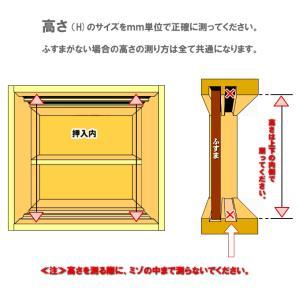 洋室建具 押入れ天袋フラットタイプ 高さ:600mm以下のオーダー建具はこちらからのご購入になります。 ふすま 用のミゾで入れられます。押入れ 天袋 fusuma123 15