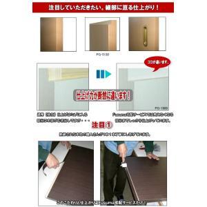洋室建具 押入れ天袋フラットタイプ 高さ:600mm以下のオーダー建具はこちらからのご購入になります。 ふすま 用のミゾで入れられます。押入れ 天袋 fusuma123 18