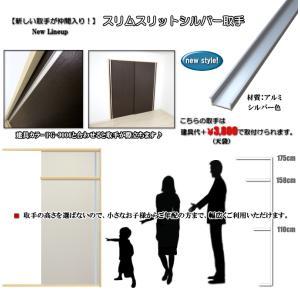 洋室建具 押入れ天袋フラットタイプ 高さ:600mm以下のオーダー建具はこちらからのご購入になります。 ふすま 用のミゾで入れられます。押入れ 天袋 fusuma123 08