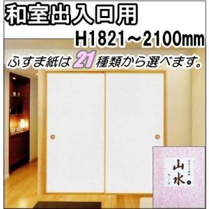 ふすま 襖 和室出入口タイプ 山水シリーズ 高さ:1821〜2100mm細ふちタイプミゾサイズ9mm...