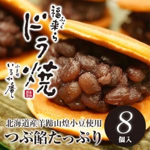 【送料無料】福来らドラ焼き8個セット(どら焼き)