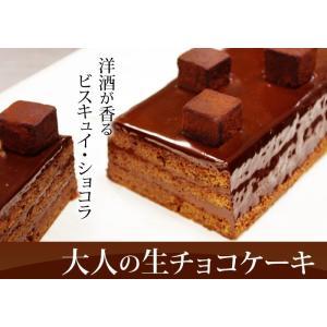 【送料無料】大人の生チョコケーキ...