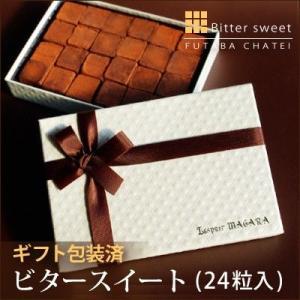 【ギフト包装】生チョコレート(24粒入)ビタースイート...