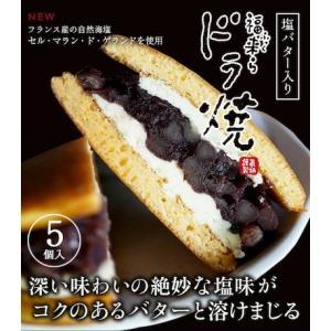 【送料無料】塩バター入り福来らドラ焼き5個セット(どら焼き)