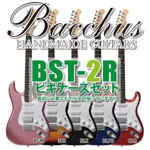 エレキギタービギナーズセット バッカスBST-2R 各色|futaba-gakki-netshop