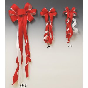 【テープカット用品】式典用紅白リボン(特大)【領収書発行】|futaba-sousyoku|02