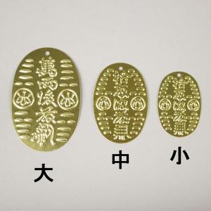 【小正月飾り】ブリキ小判 サイズ:中【領収書発行】...