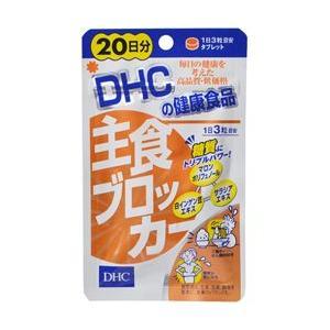 DHC 主食ブロッカー 60粒(20日分)*配送分類:2|futaba28