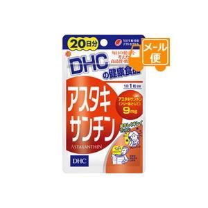 [ネコポスで送料190円]DHC アスタキサンチン 20日分(20粒)|futaba28