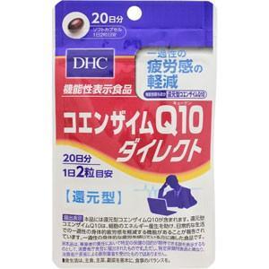DHC コエンザイムQ10ダイレクト 40粒(20日分)*配送分類:2|futaba28