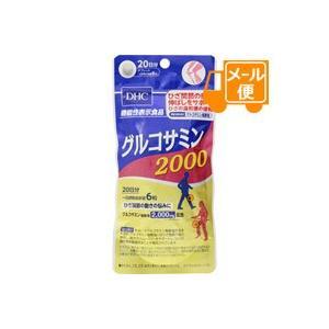 [クリックポストで送料190円]DHC グルコサミン2000 120粒(20日分) futaba28