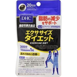 DHC エクササイズダイエット 20粒*配送分類:2|futaba28