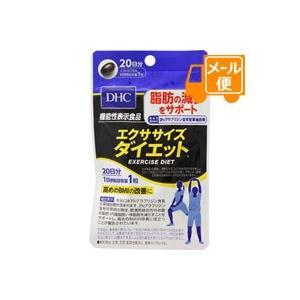 [ネコポスで送料190円]DHC エクササイズダイエット 20粒|futaba28