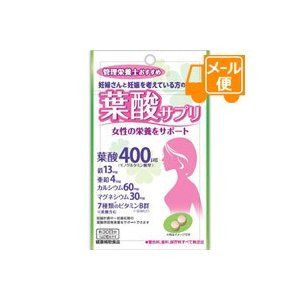 [ネコポスで送料無料]管理栄養士おすすめ葉酸サプリ 60粒|futaba28