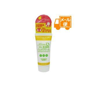 [クリックポストで送料190円]吉鷹金箔本舗プロ・業務用 ハンドクリーム 天然柚子の香り60g|futaba28