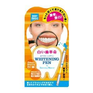 ボディマジック ホワイトニングペン|futaba28