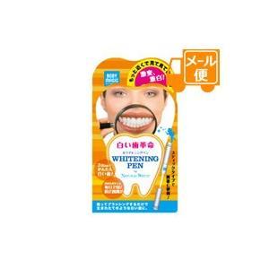 [ネコポスで送料160円]ボディマジック ホワイトニングペン|futaba28