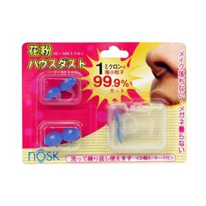リラ・カンパニー 挿入型マスク ノスク3個入(ケース付き)*配送分類:2|futaba28
