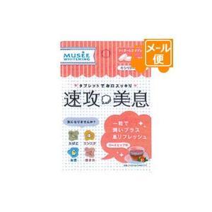 [ネコポスで送料190円]速攻美息 ローズヒップ味 30粒|futaba28