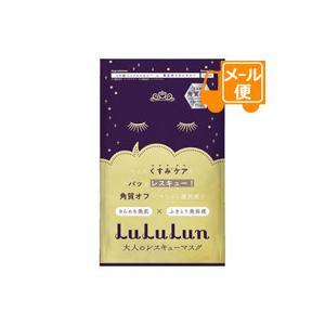 [ネコポスで送料190円]lululun ルルルン ワンナイト 大人レスキュー角質オフ ARF 1枚入|futaba28